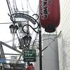 地方都市・神戸市在住者が浪花のミナミ観光。その2/2。