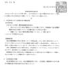 富山県警、ぶら下げ名札や着用の不徹底について苦情申出書を提出