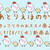 【8/7 新商品紹介vol.91】~モールド,台紙,入浴剤etc~