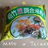 台湾のインスタントビーフン(南興 新竹 肉燥米粉)を食べた感想。