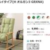 ニトリの高座椅子ハイタイプの組み立て方法と座りごこちとは