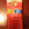 トマトジュースを克服したい part.1