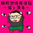醜形恐怖症日記 〜僕と薄毛〜
