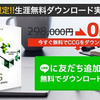 CCGの評価・レビューは? 藤田勇の口コミ・評判を検証!