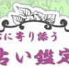 心に寄り添う『占い鑑定』9月11日(土) 淵野辺おかげさんで開催!