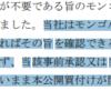 澤田ホールディングス(8699)をコロナショックの最中に買い増し中