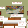 〈妄想Web内覧会〉明るい家具計画①ベッドルーム