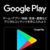 メルカリでGoogleプレイギフトカードは出品することができるのか?