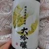 【日本酒飲もう】これ美味しい!~高野酒造の「新潟産米大吟醸」