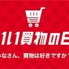【年に一度!】11月11日 いい買い物の日セール、開催のお知らせ!