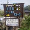 ゴールデンウィークの釣り in 大芦川