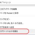 Firefox57.0でスクリーンショット機能の場所がアドオンのところから移動してた。ついでにスクショの良アドオンも