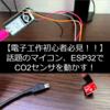 【Wifi , Bluetooth搭載マイコン】【実装】ESP32でCO2センサ (CCS811)を動かす