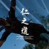 日本最古のインスタグラマー境井仁のススメ【Ghost of Tsushima】