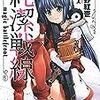 草野紅壱先生『純潔戦線』1巻 幻冬舎 感想。