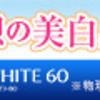 60秒で美白になれる!?魔法のような薬用美白クリームパック「MAYME WHITE60(メイミーホワイト60)」