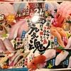 【回転寿司】帯広市「なごやか亭R38店」を紹介