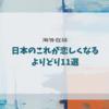 【海外在住】日本のこれが恋しくなるっていうのを勝手に挙げてみたよ