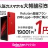 【スマホ・モバイル回線】楽天モバイルにて「Rakuten WiFi Pocketだれでも0円お試しキャンペーン」実施中!