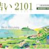 鎌倉投信「結い2101」について。いい会社に投資する4つの特徴