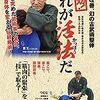 DVD『一手で改善、幻の古武術整体 即効! これが活法(かっぽう)だ/碓井誠』