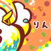 【ゆるふわセブンゲスト回】りんだラジオ 2018.6.23~6.28 公開ダイジェスト!
