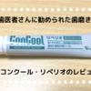歯周病を撃退!?歯科医に勧められた歯磨き粉「コンクール・リぺリオ」の効果