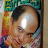 諸星大二郎劇場1『影人』(ビッグコミック増刊2016.6)