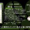 【火曜日の辛口一杯】郷宝 特別純米 彗星【FUKA🍶YO-I】