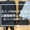 【B.C.+ISUTAL(十川鞄)ボン レビュー】3wayビジネスバッグを2週間使用レビュー。スマートなフォルムで色んなシーンに使用できる高コスパ商品でした。