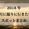 【2018年】5月に撮りたいもの・行きたいスポットまとめ!【東海中心】