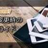 【au】iPhone7へ機種変更しないと損!?iPhoneユーザーが読むべき料金ガイド