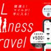 JAL Wellness & Travel 新たな(陸)マイル修行を始めました