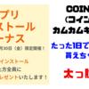 【COINCOME】カムカムキャンペーンについて【コインカム】