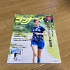 『月刊ランナーズ2020年10月号』【感想】#132点目