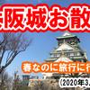 大阪城お散歩(天気が良くて、気持ちいい日でした!!)〔#249〕