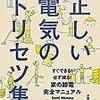 本棚:『正しい電気のトリセツ集』