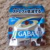 【グリコ・ギャバ(GABA)】母なる塩チョコでストレス解消を目指せるのか?!塩ミルク実食レビュー!