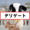 【C#】デリゲートとは?