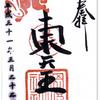 岡崎神社の御朱印(京都市) 〜特殊サギ頻発の巷、こちらは幸呼ぶウサギ?