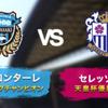フジゼロックススーパーカップ2018の対戦クラブが決まる
