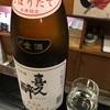 喜久酔、普通酒しぼりたて無濾過生原酒の味。