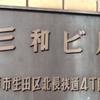 【兵庫県】神戸市生田区北長狭通