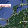 【地震前兆】新潟県糸魚川市でサケガシラ打ち上げ+2/6福井県のクジラ漂着は深発地震の前兆か?