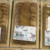 宮城県でウニが大繁殖して1パック298円で叩き売り→実際は店員さんの値付けミス。問い合わせ殺到で店舗は混乱