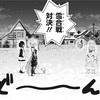 【マンガ】『あやかしトライアングル』38話、怒ったラチカちゃん>雲外鏡【ネタバレ感想】