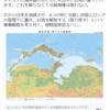 大陸から見た日本 北海道が狙われている理由もわかりますね 2021.7.21