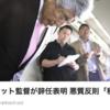 MyPicks: 日大アメフット監督が辞任表明 悪質反則「私の責任」(共同通信)