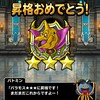 level.788【マスターズGP・大魔王杯】気になるマスターメダル獲得枚数