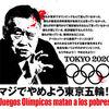 オリンピックの無償動員って!?